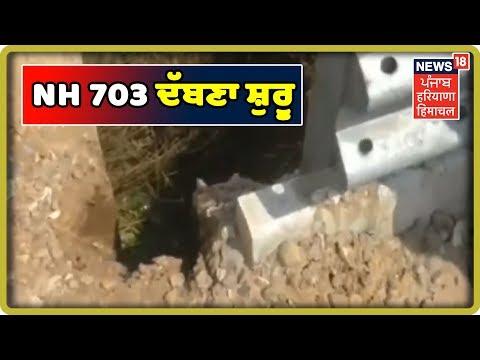 Breaking: National Highway 703 ਹੜ੍ਹ ਦੇ ਪਾਣੀ ਕਾਰਨ ਪੁਲੀਆਂ ਦੱਬਣੀਆਂ ਸ਼ੁਰੂ   Indian Army Rescue Operation