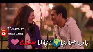 فيديو حالة واتساب روووووعة يحيي علاء من أغنية \