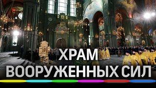Главный храм Вооруженных Сил России открыт для прихожан