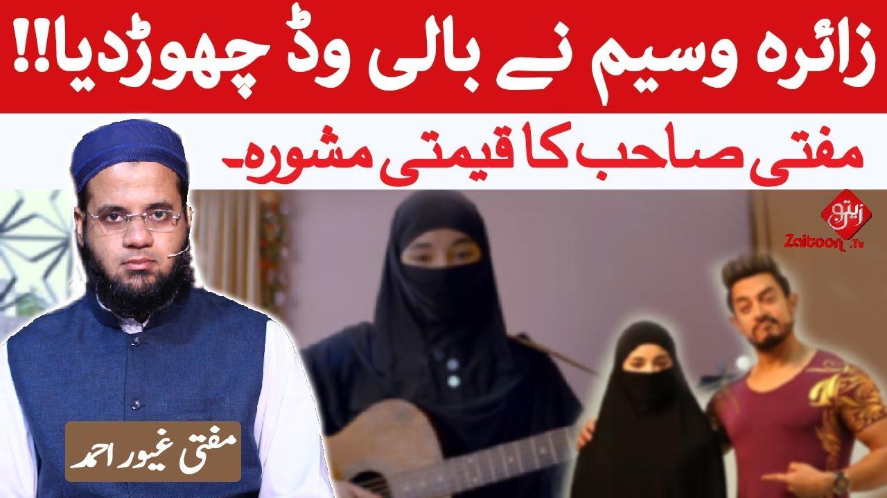 Zaira Wasim ne Bollywood Chordia!! | Mufti Ghayyur Sahab ka Qeemti Mashwara..