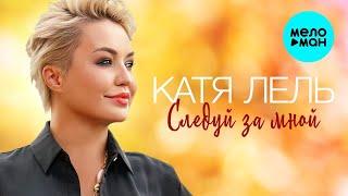Катя Лель - Следуй за мной (Single 2021)