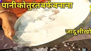 पानी को तुरन्त बर्फ़ बनाओ jadu sikho,Learn Magic 214NO, Guru Chela Jadugar से व अंधविस्वास मिटायें.