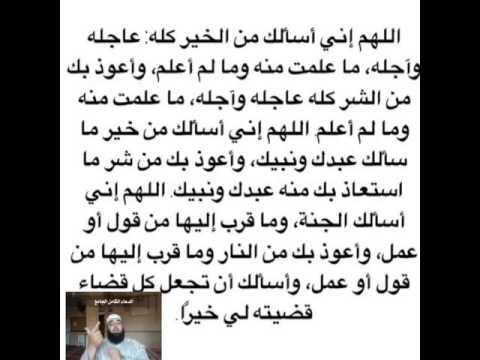 دعاء الجامع الشامل يقال بعد تشهد في صلاه Youtube