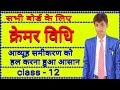 How to solve matrices by Cramer method in hindi class - 12 by suraj