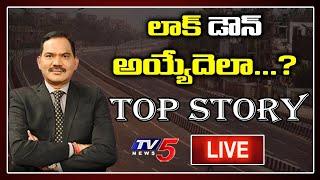 LIVE: లాక్ డౌన్ అయ్యేదెలా...? | Top Story Live Debate with SambaSiva Rao | TV5 LIVE