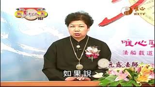 元露法師 元昇法師 元韻法師(2)【用易利人天167】| WXTV唯心電視台