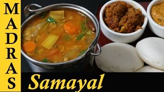 Sambar Recipe in Tamil / How to make Idli Sambar Recipe in Tamil /South Indian Sambar Recipe