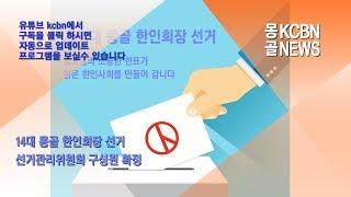 14대 몽골 한인회장 선거관리위원회 구성원 확정