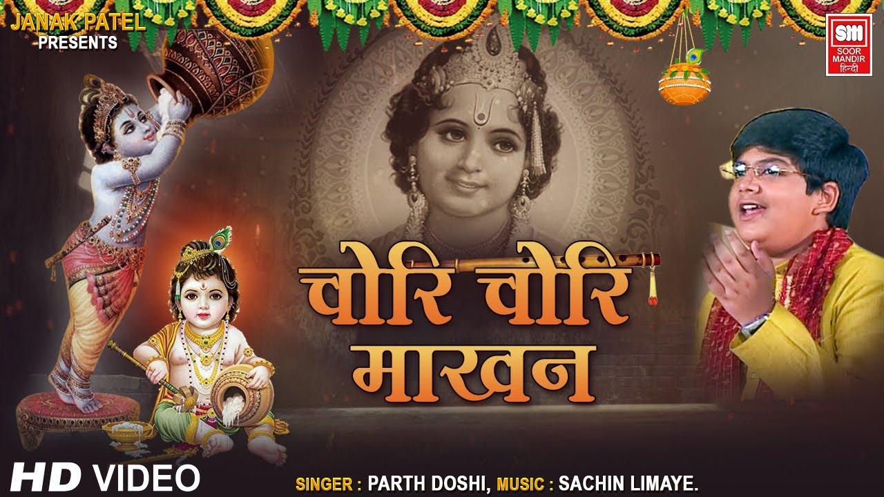 Chori Chori Makhan Khai Gayo I Devotional Krushna Bhajan I Parth Doshi I Soormandir Hindi