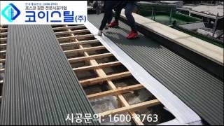(코이스틸) 고질적인 옥상누수 특허받은 옥상방수로 완전히 해결하세요!