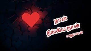 love kavithai in tamil - tamil kavithai love proposed for girlfriend - tamil kavithai #Manumayan