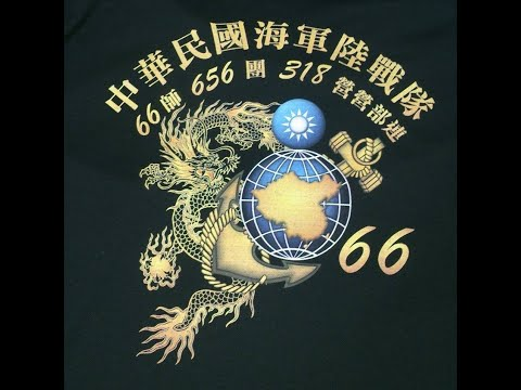 海軍陸戰隊318營部連 老了兄弟