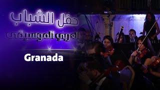حفل الشباب العربي الموسيقي الفلهارموني - Granada