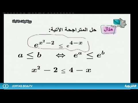 الثالث الثانوي العلمي - دروس الرياضيات/ التابع الأسي ج1 20.01.2020