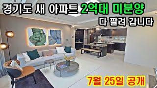 경기도 새 아파트가 미분양 2억원대! 다팔려가는 비규제지역 최저가 아파트 경기도 이천 우방아이유쉘