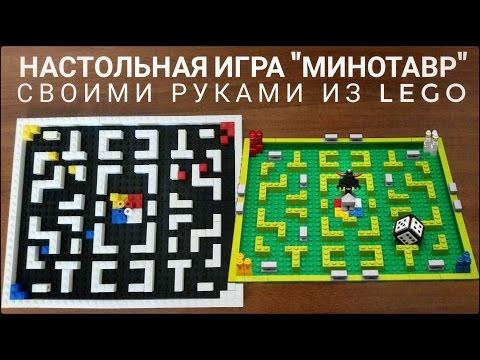 настольная игра майнкрафт схемы