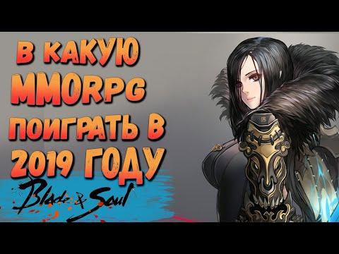 В какую ММОРПГ поиграть в 2019 🔥 Blade And Soul — стоит ли играть