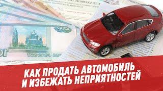 Как продать автомобиль и избежать неприятностей
