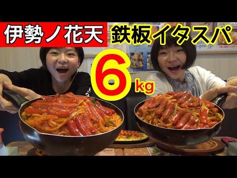�伊勢ノ花天】特製デカ盛り���トロ��鉄��スパ6kg��大食�】���】