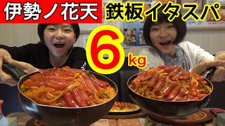 【伊勢ノ花天】特製デカ盛り!ふわトロ卵の鉄板板スパ6kg!【大食い】【双子】