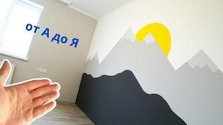 🔥 Как ЛЕГКО и ПРОСТО рисовать на стене. Дизайн Своими Руками