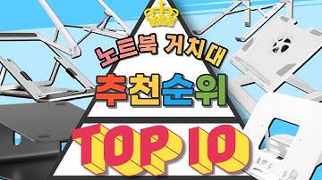 높이조절 접이식 휴대용 노트북 거치대(받침대,스탠드) 가성비 TOP 10 비교 추천!