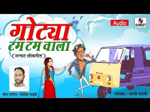 gotya-tam-tam-wala---official-audio---marathi-lokgeet--sumeet-music