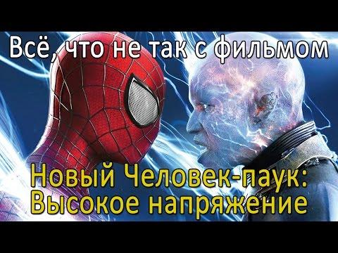 Всё, что не так с фильмом Новый Человек-паук: Высокое напряжение (Киногрехи)