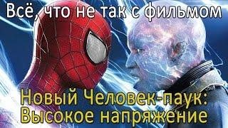 """Всё, что не так с фильмом """"Новый Человек-паук: Высокое напряжение"""" (Киногрехи)"""