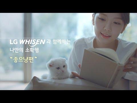 LG 휘센 씽큐 인공지능 스스로 에어컨 - 소확행 좋으냥편