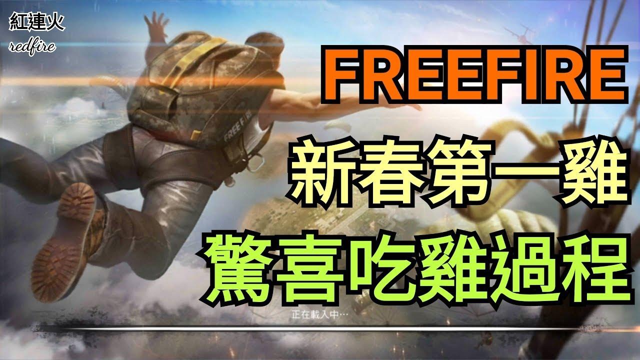 《FREEFIRE》看連火怎麼吃到新春第一雞?! - YouTube