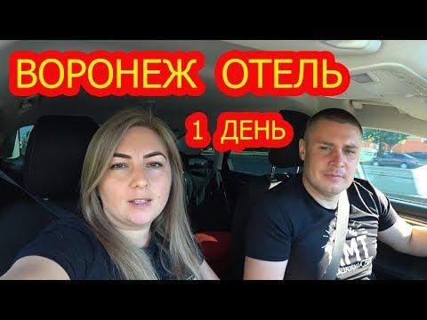 ЕДЕМ НА МОРЕ/1 ДЕНЬ/ДОРОГА/КАФЕ/ВОРОНЕЖ/ОТЕЛЬ/НАШИ КОРЫ TV