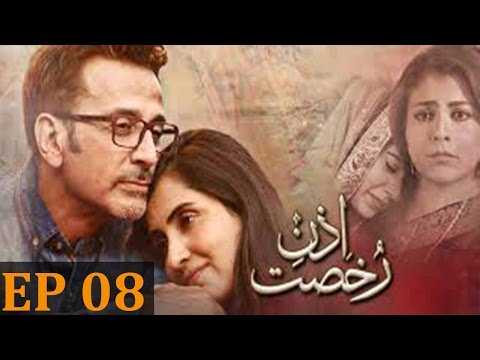 Izn e Rukhsat - Episode 08 | Har Pal Geo