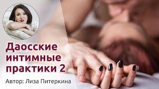 Даосские интимные практики 2, ведущая Лиза Питеркина