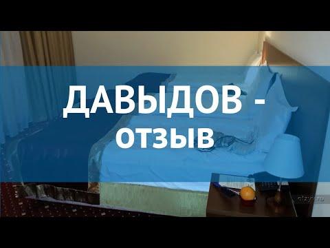 ДАВЫДОВ 3* Россия Казань отзывы – отель ДАВЫДОВ 3* Казань отзывы видео