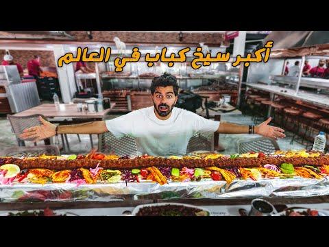 أكبر سيخ كباب في العالم - كباب أضنا | Adana Kebab