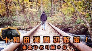 2018年軽キャン東北ひとり旅全シリーズ】 ①軽キャン車中泊で東北ひとり...