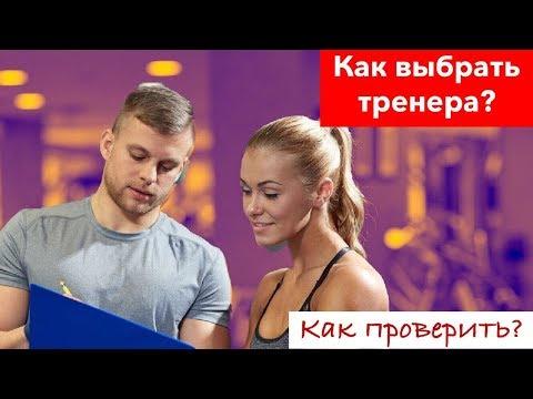 Как выбрать фитнес