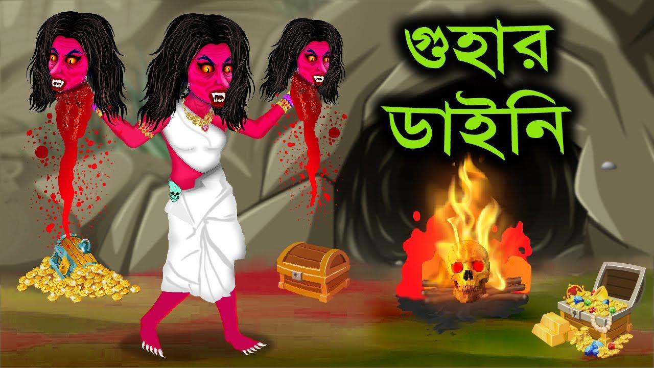 গুহার ডাইনি শাকচুন্নি | Guhar Daini | Shakchunni | Bangla Cartoon