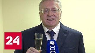 Жириновский, как и обещал, выпил шампанского за победу Трампа