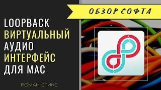 Loopback - виртуальный аудио интерфейс для MAC.  Звук в скринкастах, онлайн-уроках, вэбинарах и др