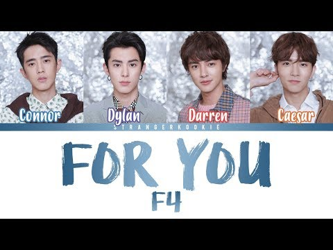 F4 - FOR YOU[EASY LYRICS |COLOR CODED]