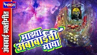 माझ्या अंबाबाईची माया - अंबाबाई भक्तिगीते | Majhya Ambabaicha Maya - Ambabai Songs Marathi