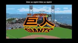 Rise of the 2012 San Francisco Giants サンフランシスコ巨人