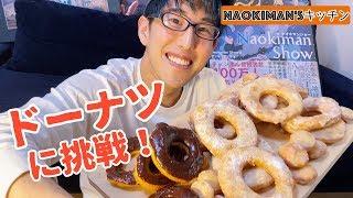 ドーナツ作ってみた【Naokiman`s Kitchen第2弾】