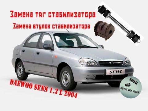 Daewoo sens 1.3 L 2004 г. ремонт, замена втулок и стоек стабилизатора влог 27