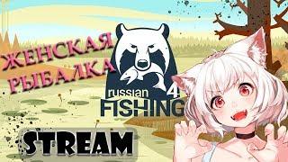 НЕ КЛЮЁТ ВЕСЬ СТРИМ! БУНТ! ▶ Девушка играет в Русская рыбалка 4