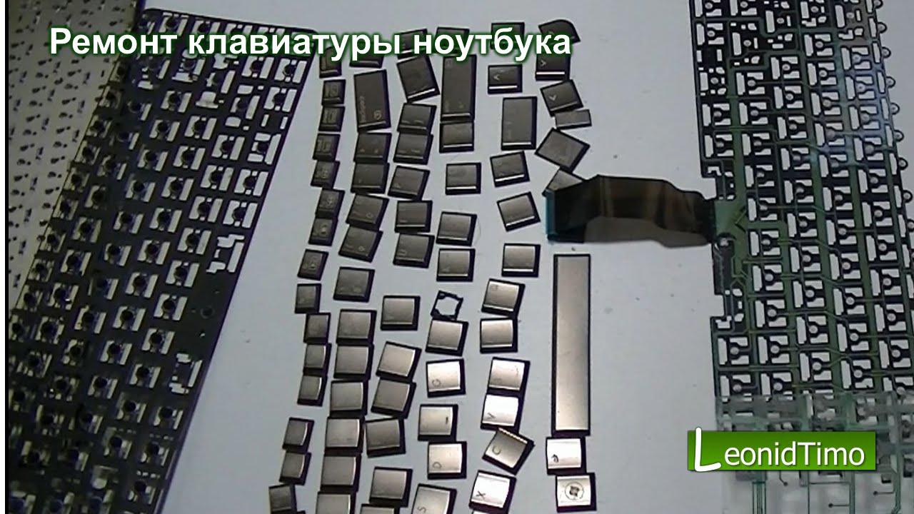 Ремонт клавиатуры на ноутбуке 123