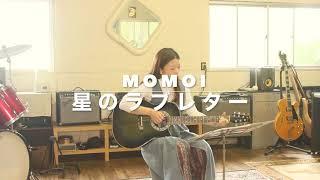 星のラブレター The Boom 弾き語りカバー  MOMOI        Toruschool.com