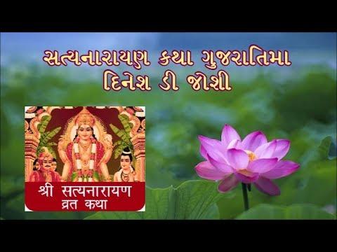 Satyanarayan Katha in GUJARATI